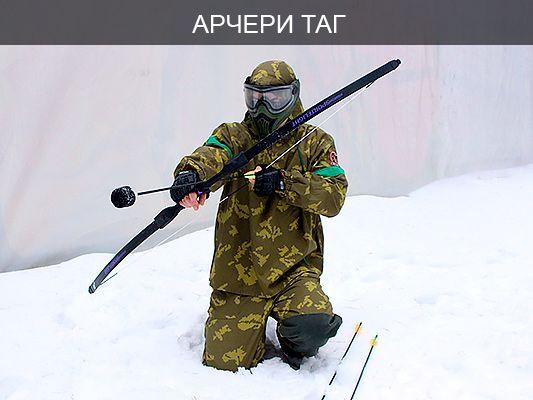 Archery tag - Лучные бои