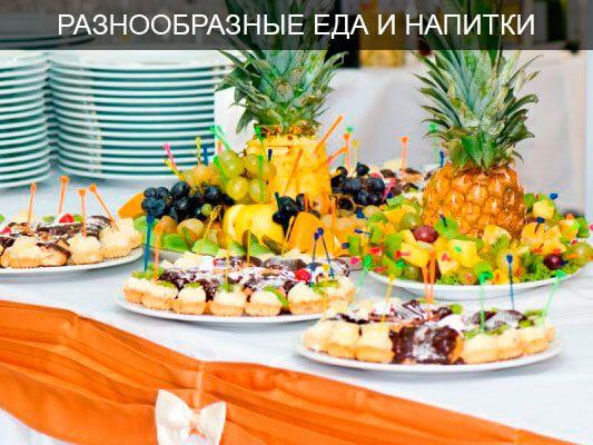 Еда, напитки, фуршеты и барбекю