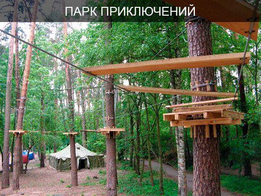 Парк приключений