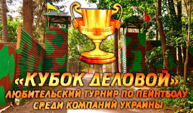 Кубок «Деловой – 2013» Итоги
