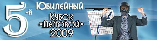 Кубок «Деловой» - 2009