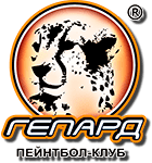 Пейнтбольный клуб Гепард