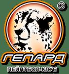 Пейнтбольний клуб Гепард