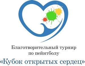 Кубок открытых сердец 2012