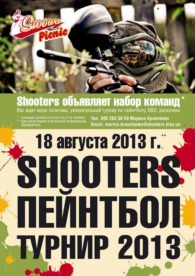 Турнир Shooters 2013